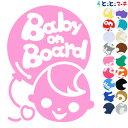 【Baby on board】〈子供〉ステッカー 窓ガラス用...