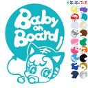 【Baby on Board】〈赤ちゃん 猫フード〉 窓ガラス用シールタイプ 子供 車の後ろ 妊婦 安心 安全マグネットタイプも選べる★ 赤ちゃんが乗っています ベビー イン カー ステッカー 出産祝い 妊娠祝い ベビーインカー チャイルドシート ベビーカー
