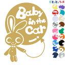 【Baby in the car】〈うさぎ 蝶ネクタイ ウサギ 風船 〉ステ...