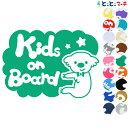 【Kids on board】 コアラ 男の子 横 星 動物 ステッカー 窓ガラス用シールタイプ 車 ※吸盤・マグネットタイプではありません 子供が乗っています キッズ イン ザ カー キッズオンボード チャイルドシート キッズカー 入園入学 プレゼント ギフト
