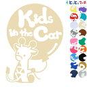 【Kids in the car】風船 きりん キリン 動物 ステッカー 窓ガラス用シールタイプ 子供が乗っています 赤ちゃん 車の後ろ 妊婦 安心 安全 マグネットタイプも選べる★ キッズ イン カー キッズインカー チャイルドシート ベビーカー