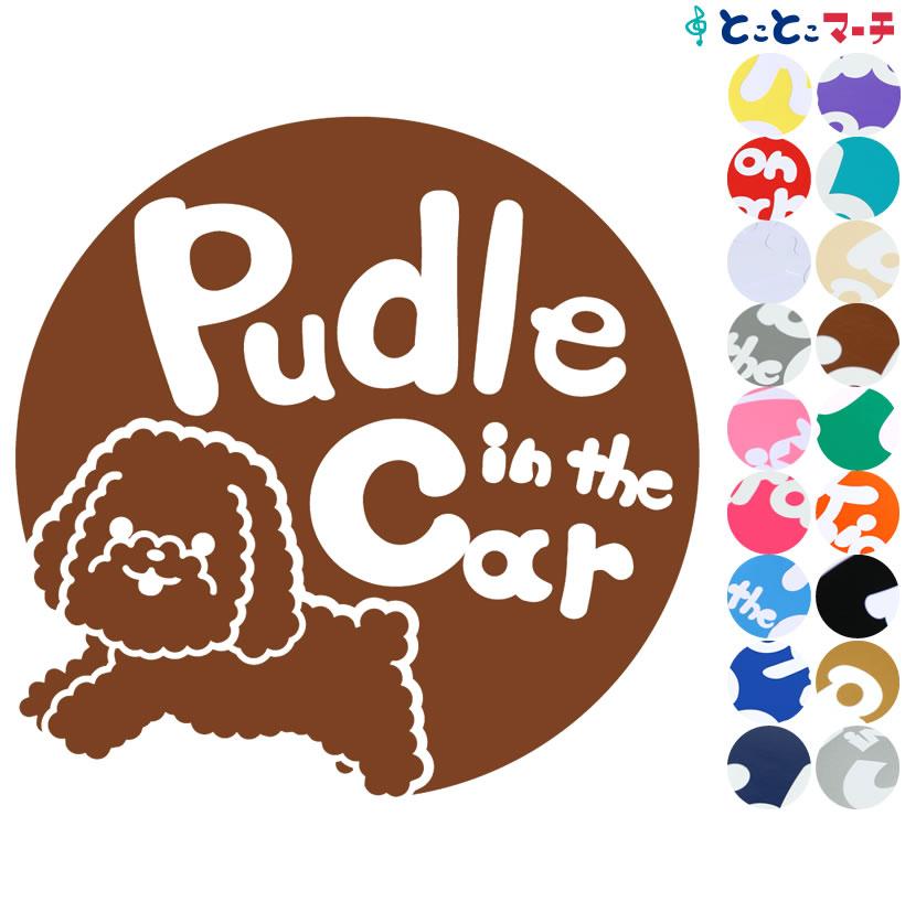 ステッカー, 車用ステッカー P5! Pet in the car Dog in the car