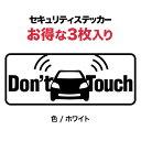 P2倍!【3枚セット】【車用 セキュリティ ステッカー Don't To...