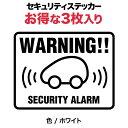 P2倍!【3枚セット】【車用 セキュリティ ステッカー warning ...