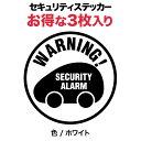 P2倍 【3枚セット】【車用 セキュリティ ステッカー warning ...