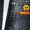 【セット割20】ヘビ柄 クロコダ...