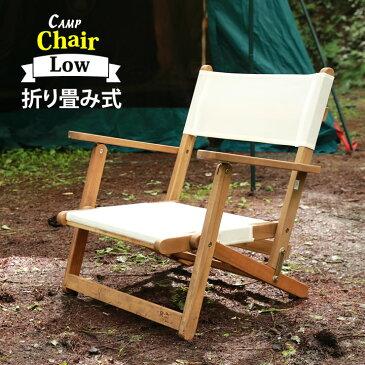 【天然木】 折りたたみローチェア キャンプ 椅子 アウトドアチェア 木製 アウトドア ピクニック バーベキュー イス 一人掛け コンパクト 折り畳み おしゃれ フォールディングチェア リラックスチェア ※倉庫より直送 ※同梱不可