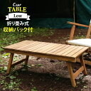 【天然木】 ローテーブル キャンプ 机 アウトドアテーブル ...