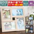 B品 OUTLET 訳あり 新品【名入れ 文字入れ 可能】ポストカード 4枚 生産段階においてのキズ・汚れがありますが新品になります。ナチュラル 天然木化粧繊維板 木製 写真立て 写真フレーム 写真たて フォトフレーム