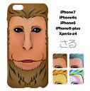 P2倍!さる 猿 suru モンキー★iPhone7/iPhone6s/iPhone6splus / アイフォーン6 アイフォーン6s ……