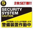 P10倍!【2枚セット】【防犯ステッカー警備装置作動中-00...