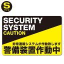 P3倍!【防犯ステッカー警備装置作動中-001】【Sサイズ】...