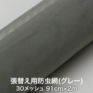 網戸 張替え用網 張替え用防虫網 30メッシュ 910mm巾×長さ2000mm グレー__ami_boutyu