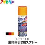 【塗料】【ペンキ】簡単にスプレーするだけで白線が引ける!道路線引き用スプレー 400ml__ds-400