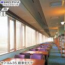 リスタで買える「【ブラインド】【オーダー5,670円〜】タチカワブラインド モノコム35 オフィス向きアルミブラインド 標準タイプ スラット幅35__tkb-mca-h-35」の画像です。価格は1円になります。