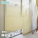リスタで買える「【ブラインド】【オーダー14,520円〜】TOSO ベネアル アルミブラインド 浴窓-セパレートタイプ スラット幅25__ts-nsa-y-sep-25」の画像です。価格は1円になります。