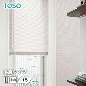 【ブラインド】【オーダー9,410円〜】TOSO スラット アルミブラインド 浴窓タイプ スラット幅15__ts-sla-y-15