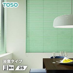 【ブラインド】【オーダー10,560円〜】TOSO スラット アルミブラインド 浴窓タイプ スラット幅25__ts-sla-y-25