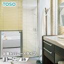 リスタで買える「【ブラインド】【オーダー13,920円〜】TOSO スラット アルミブラインド 浴窓-セパレートタイプ スラット幅25__ts-sla-y-sep-25」の画像です。価格は1円になります。