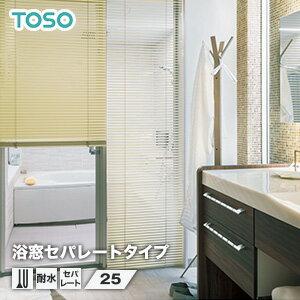 【ブラインド】【オーダー13,920円〜】TOSO スラット アルミブラインド 浴窓-セパレートタイプ スラット幅25__ts-sla-y-sep-25