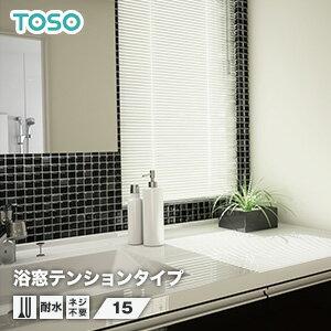 【ブラインド】【オーダー10,670円〜】TOSO スラット アルミブラインド 浴窓テンションタイプ スラット幅15__ts-sla-y-ten-15