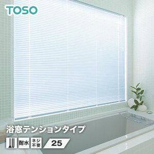 【ブラインド】【オーダー10,560円〜】TOSO スラット アルミブラインド 浴窓テンションタイプ スラット幅25__ts-sla-y-ten-25