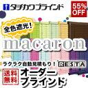 リスタで買える「【ブラインド】【オーダー】《送料無料》かわいいカラー&遮熱効果!浴室や賃貸住宅用のノンビス(つっぱり)タイプもラインナップ!シルキーマカロン__tachikawa」の画像です。価格は1円になります。