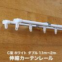 【カーテンレール】伸縮カーテンレール C型 ホワイト ダブル 1.1m〜2.0m__sdew-2n