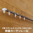 【カーテンレール】伸縮カーテンレール C型 ステンレス製 シングル 1.6m〜3.0m__sds-3n