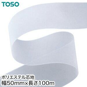 【カーテンアクセサリー】TOSO カーテンDIY用品 ポリエステル芯地 幅50mm 1反(100m)__ca-to-s50