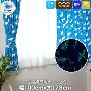 【カーテン】キッズカーテン Birdieシリーズ ふしぎのくにカーテン 【おほしさまBL】 形状記憶 花粉対策 蓄光 既製カーテン2枚組 幅100cm×丈178cm__uni-21-178