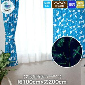 【カーテン】キッズカーテン Birdieシリーズ ふしぎのくにカーテン 【おほしさまBL】 形状記憶 花粉対策 蓄光 既製カーテン2枚組 幅100cm×丈200cm__uni-21-200