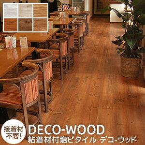 《送料無料》DECO-WOOD デコ-ウッド 幅150mm×長1000mm×厚2mmAW5659 AW2114 AW...