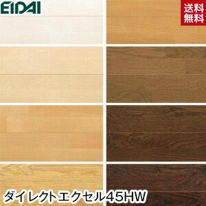 《送料無料》EIDAI(エイダイ) 永大産業 ダイレクトエクセル45HW マンション用...