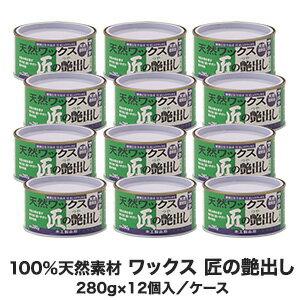 100%天然素材 お手入れワックス 木工製品用 えごま油使用 匠の艶出し 1ケース(280g×12個)__ko-tuyadasi
