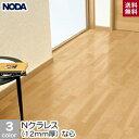 【フローリング材】NODA Nクラレス (12mm厚) なら 【送料無料】*NK-KC NK-B NK-N