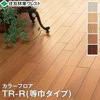 【フローリング材】《送料無料》住友林業クレスト カラーフロア TR-R(等幅タイプ)__fb30