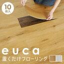 【フローリング材】置くだけフローリング euca 5mm厚 189mm×1229mm 10枚入り 約2.3平米 (約1.3畳分)*01 02__re-euca-oku-