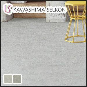 川島織物セルコンフロアタイルエグザストーンコンクオールスタッコ457.2×457.2×3.0mm