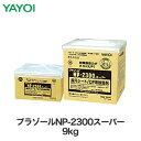 【接着剤】ヤヨイ化学 プラゾールNP-2300スーパー 9kg 281-803__fk281-803