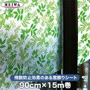 【窓ガラスフィルム】【貼ってはがせるガラスフィルム】飛散防止効果のある窓飾りシート 大革命アルファ 明和グラビア GHR-9204 90cm×15m巻__ghr-9204