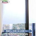 【窓ガラスフィルム】【貼ってはがせるガラスフィルム】飛散防止...