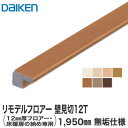 【框】DAIKEN(ダイケン) リモデルフロアー壁見切12T(12mm...