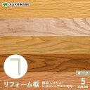 【框】丸玉木材 リフォーム框 樹林-じゅりん-・H.Gセンシ