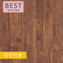 【壁紙】【のり付き壁紙】シンコール ベスト [木目調] BB1564 2019-2021__bb1564