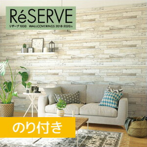 RoomClip商品情報 - 【壁紙】【のり付き壁紙】サンゲツ Reserve 木目調 RE-7511__re-7511
