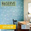 【壁紙】【のり付き壁紙】サンゲツ Reserve フラワー調 RE-7...