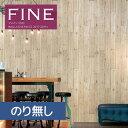 【壁紙】【のり無し】ヴィンテージ感あふれる雰囲気のあるお部屋に 白木の木目調壁紙 サンゲツ 壁紙 クロス__nfe-1260