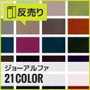 【生地】【撥水・静電気】ジョーアルファ 148cm巾 P100% (4...