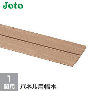 【腰壁】 Joto リフォーム用腰壁パネル用幅木(見切り兼用) 1間用(2本入)*WW NW MW DW__pj-wph18-2-